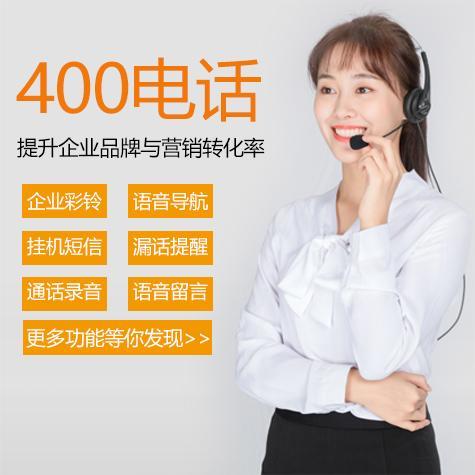 400电话申请(一天只要1元钱)